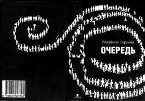 Ochered_queue