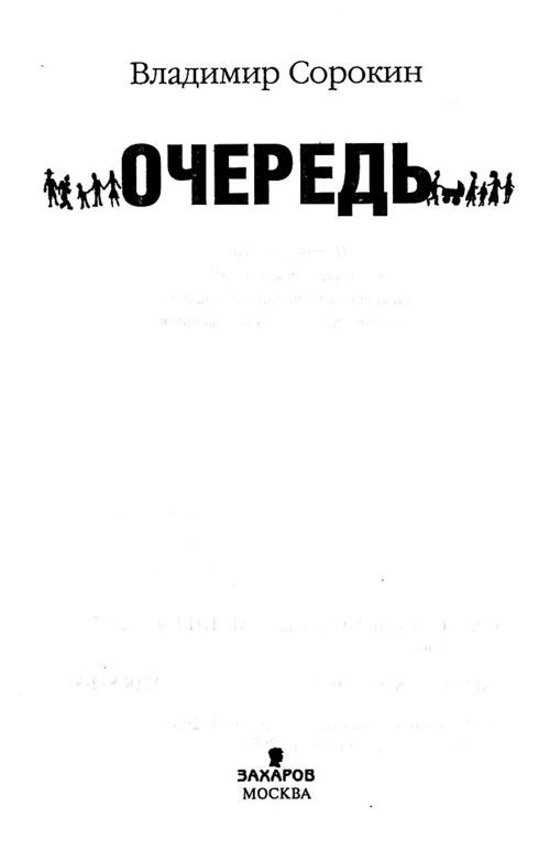 Ochered_sorokin_title_page